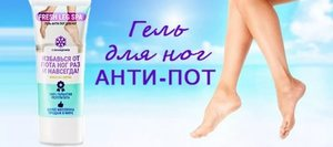 Гель для ног от запаха