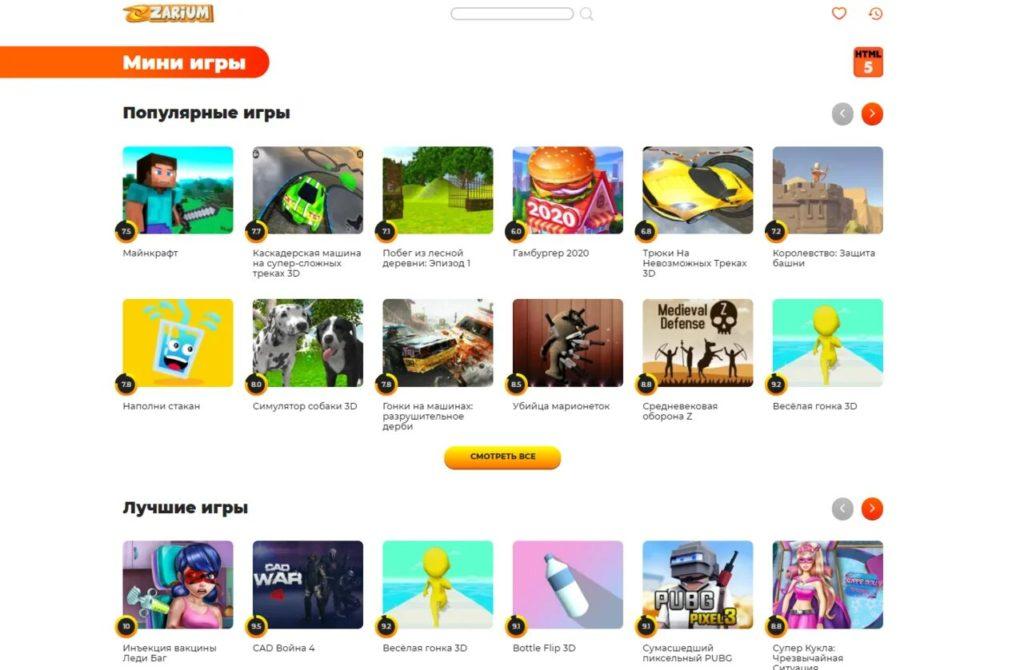Мини-игры HTML5